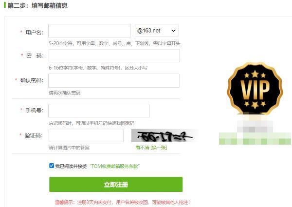 163邮箱怎么开通注册?公司邮箱格式选择,可以用邮箱注册微信吗?