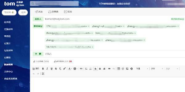 外贸电子邮件群发,企业邮箱如何群发邮件?外贸怎么群发邮件?
