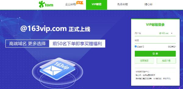 163邮箱官网如何注册?VIP邮箱163邮箱是网易邮箱吗?