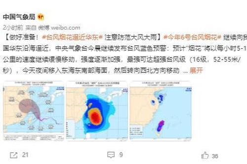 红色预警!14级强台风将至,暴雨或直扑安徽,这些防护信息一定要知道