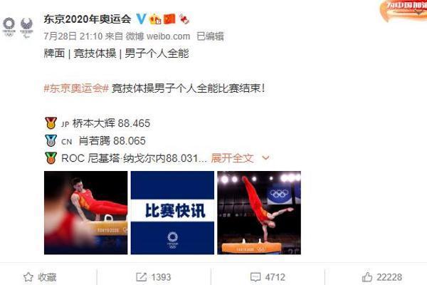东京奥运会:肖若腾体操男子个人全能摘银,日本19岁小将夺冠