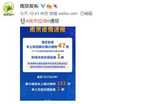 南京疫情!126例感染,德尔塔毒株是目前已知传播力最强变异毒株