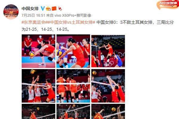 东京奥运会:中国女排首战0-3不敌土耳其,郎平透露朱婷伤情