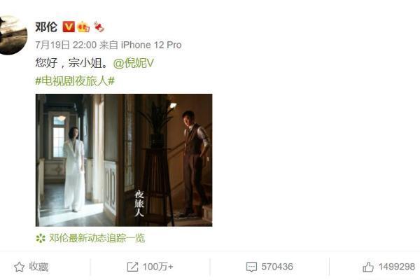 倪妮邓伦搭档新剧,《夜旅人》正式官宣 ,两人演绎旷世奇恋
