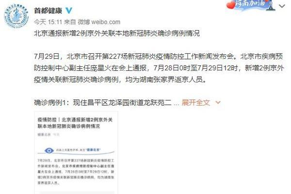 北京新增1例确诊病例,曾去张家界旅游,两人是夫妻关系现住昌平回龙观