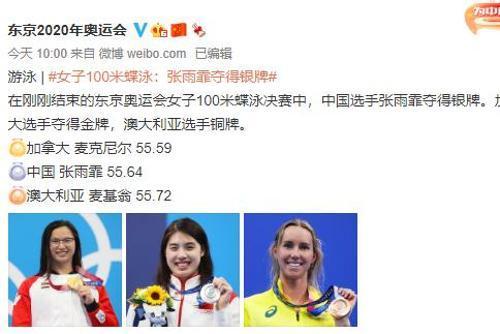 加拿大华裔选手100米蝶泳夺冠!仅比张雨霏快0.05秒,张雨霏抱憾摘银