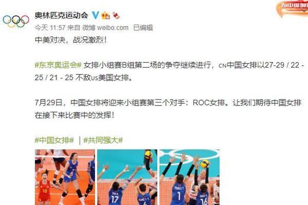 郎平场上面露尴尬,中国队女排0比3不敌美国队,东京奥运会两连败