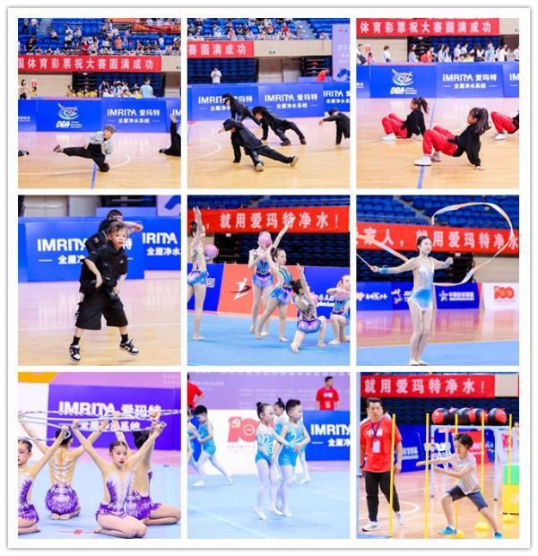 爱玛特净水助力2021年江苏省第六届青少年体操节,感受体操魅力!