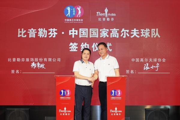 以衣为语,以国为潮!中国国家高尔夫球队携手比音勒芬征战东京奥运!