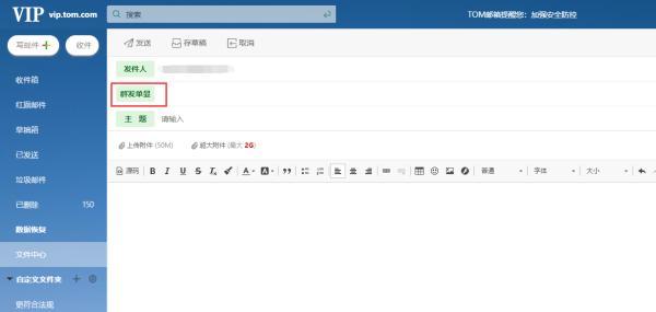 邮箱怎么群发邮件?邮件群发用什么软件好?