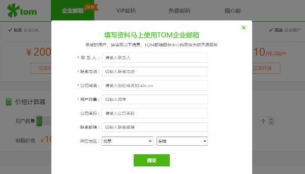 企业邮箱注册,邮箱注册哪个好?邮箱如何注册?