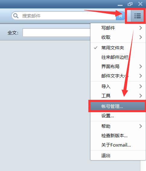 邮箱客户端Foxmail如何配置邮箱服务器?