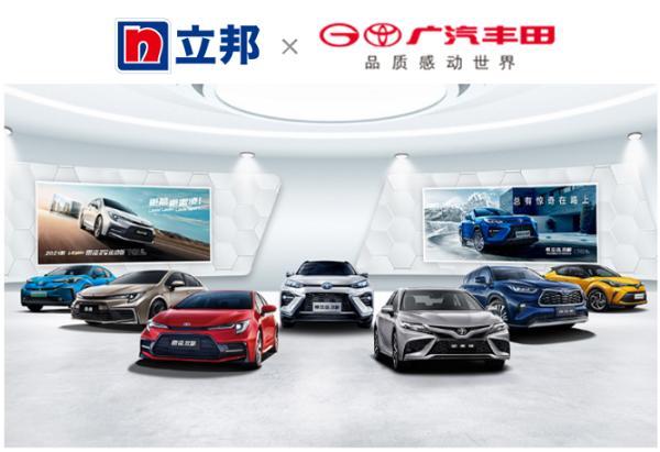立邦中国成为广汽丰田售后修补漆集采供应商