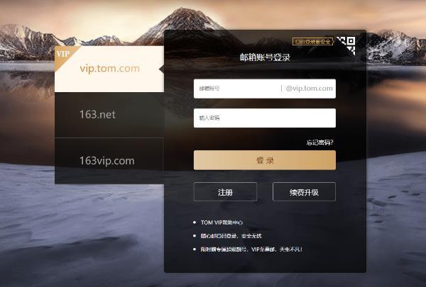 TOM163邮箱如何登陆,163vip邮箱登录三种方式介绍,妥妥的干货分享