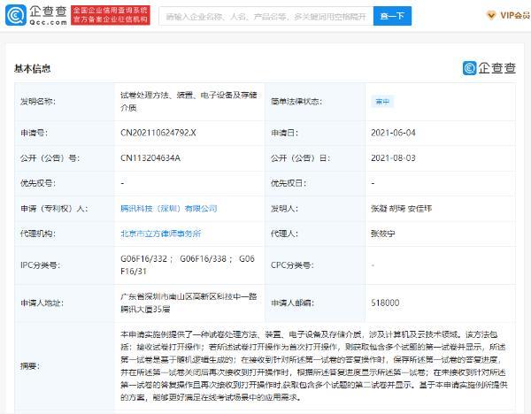 腾讯公开文档专利,支持随机生成试卷、实时保存答题进度