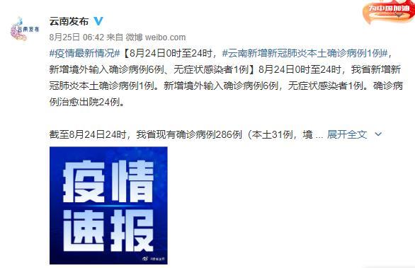 云南新增3例本土确诊,全国中高风险地区汇总