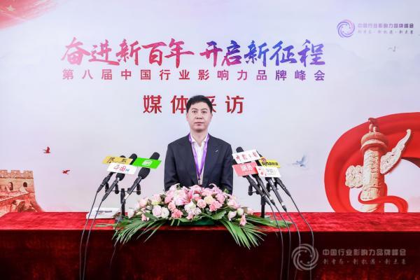 铭将芬芳董事长田文旭做客第八届中国行业影响力品牌峰会