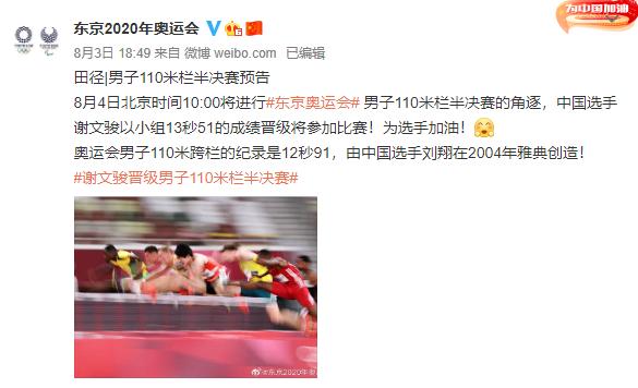 刘翔说大家没必要向他道歉:没必要道歉,人都会成长
