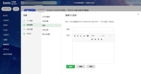 企业邮箱签名设置攻略,注册邮箱后一定要做的事