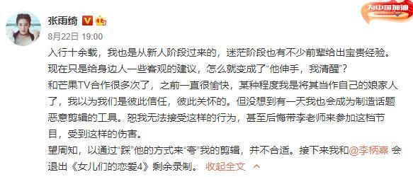 那英、张雨绮李柄熹宣布退出综艺节目录制,这究竟是什么原因呢?