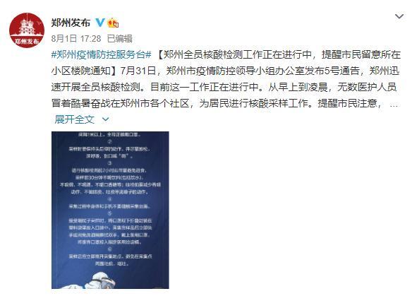 郑州疫情确定由新冠病毒德尔塔毒株引起,所有人都在为抗击疫情努力着