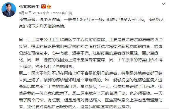 上海昨日新增1例本土确诊,张文宏发声:中国抗疫策略最适合我们