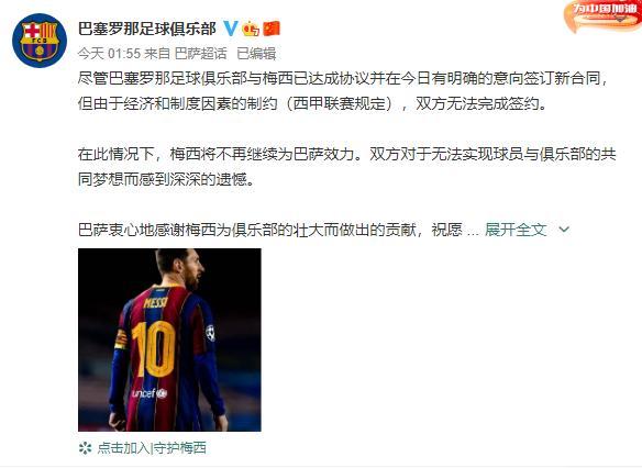 巴萨官方宣布梅西离队,结束21年红蓝生涯,梅西下一站会去哪儿