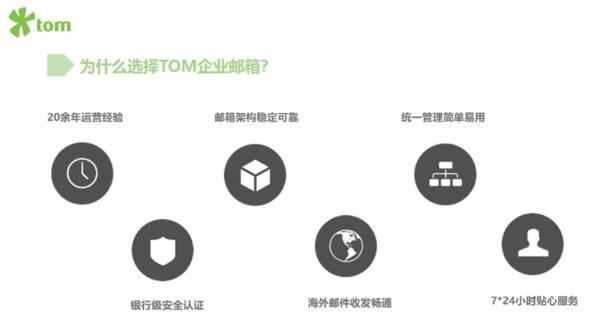 外贸企业邮箱名称,专业外贸企业邮箱品牌推荐!