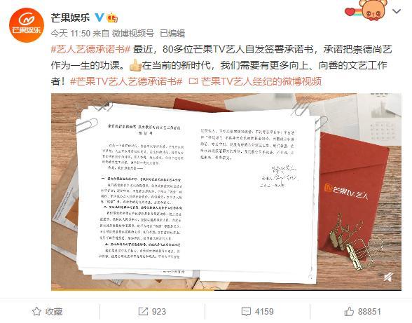 80余位芒果签约艺人签艺德承诺书,袁咏琳杨烁在列,网友:签了就不塌房了?