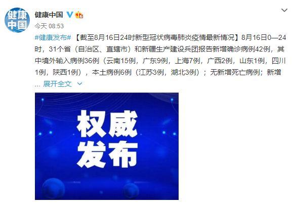 国家卫健委:昨日新增确诊病例24例,其中本土病例6例,在江苏湖北