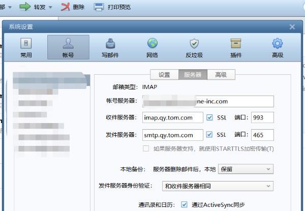 邮箱服务器如何配置?POP和IMAP如何定义?