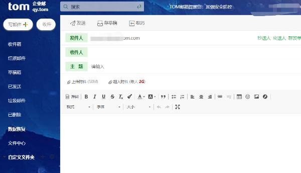 企业邮箱跟qq个人邮箱有什么区别?