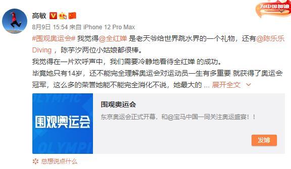 """杨倩、全红婵等奥运健儿获""""中国青年五四奖章"""",我们要冷静看待全红婵的成功"""