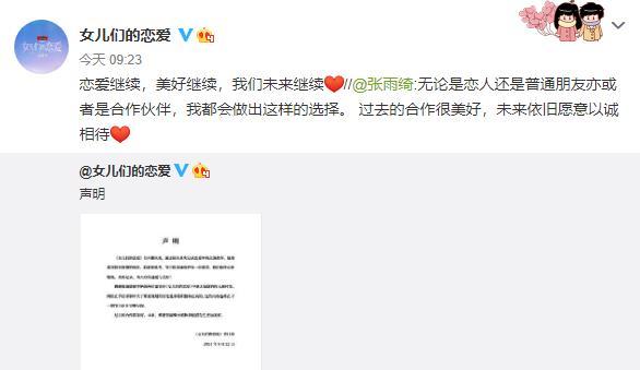 张雨绮单方面宣布退出恋综,节目组回应,网友:恋爱脑啊,得不偿失!