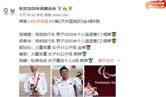 东京残奥会:中国暂列残奥会奖牌榜第一,连破世界纪录,轮椅击剑表现抢眼
