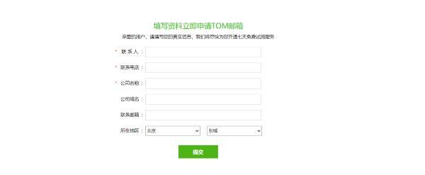 教你怎么开通注册企业邮箱,企业邮箱的开通方法