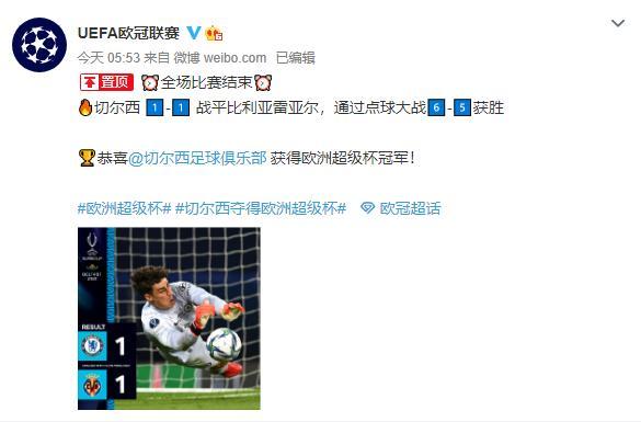 欧超杯:切尔西点球7-6胜黄潜,10年内第四次进欧超杯终夺冠