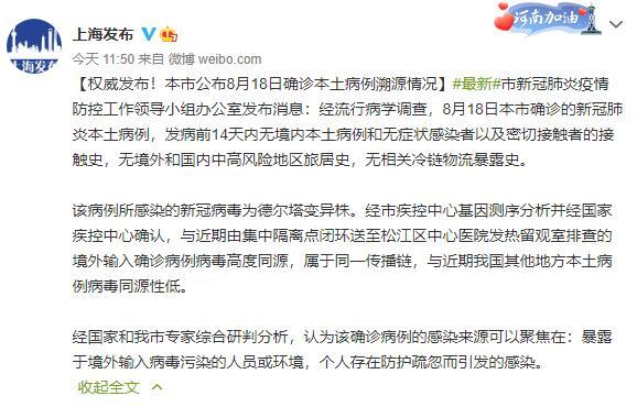 上海公布8月18日的本土确诊病例溯源情况,感染病毒为德尔塔变异株