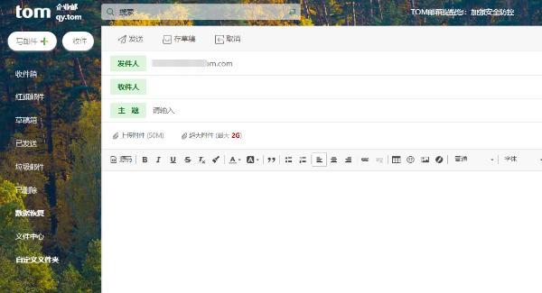 哪个企业邮箱海外收发邮件好用呢?