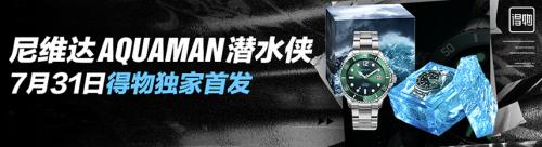得物App为年轻人带来腕间好物,上线尼维达酷炫潜水侠系列礼盒