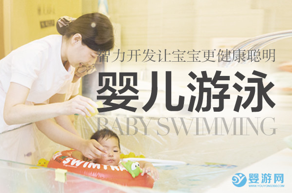 减少外出还要锻炼,婴幼儿游泳才是冬季运动的最佳方式