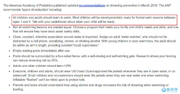 关于婴幼儿要不要游泳,看看权威专家怎么说的吧