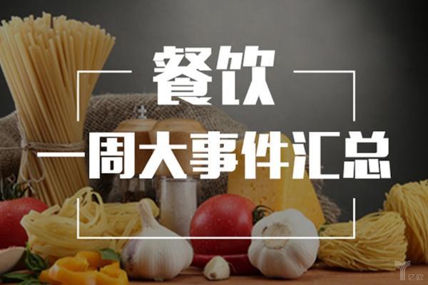 一周汇总丨餐饮行业大事件(10.07-10.13)
