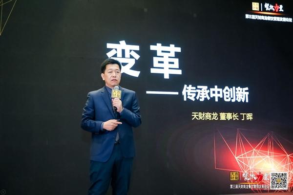 第三届天财商龙餐饮管理发展论坛在津召开,解码2019新趋势