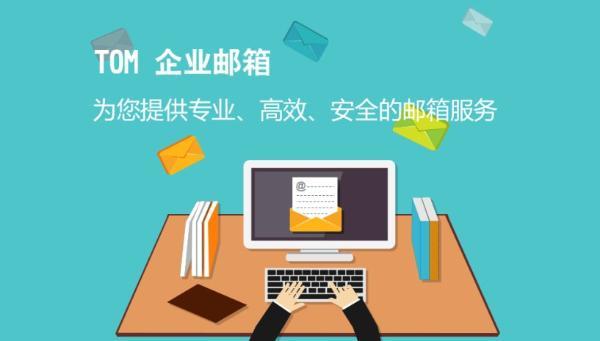 TOM-VIP邮箱和企业邮箱的产品优势有哪些?