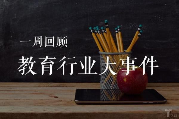 一周回顾丨教育行业大事件(01.12-01.18)