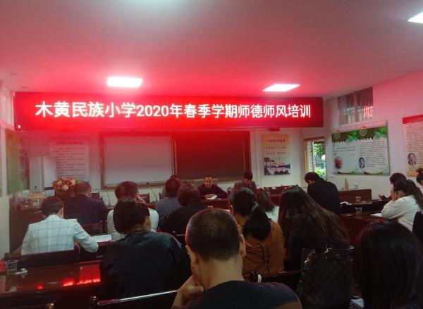 印江县木黄民族小学开展2020年春季学期开学业务培训
