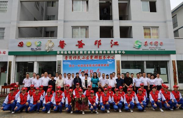 印江一中举行综合实践活动基地建设启动仪式