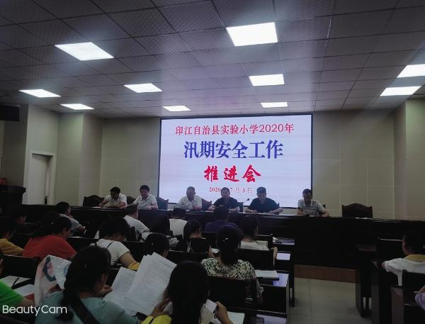 印江自治县实验小学召开汛期安全工作推进会