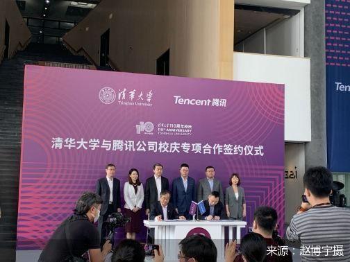 腾讯公司与清华大学达成110周年校庆专项合作